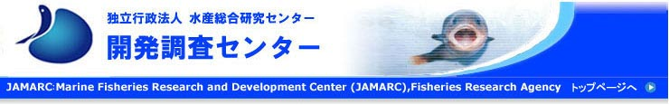Marine Fisheries Research and Development Center (JAMARC),Fisheries Research Agency